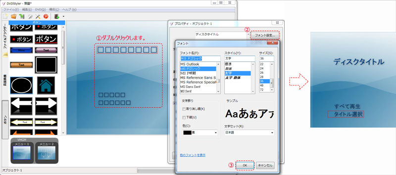DVDStylerの使い方 - フォントを選ぶ