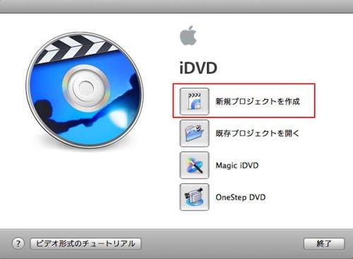 2018年版おすすめのMac用のDVD作成ソフトの紹介-iDVDについて