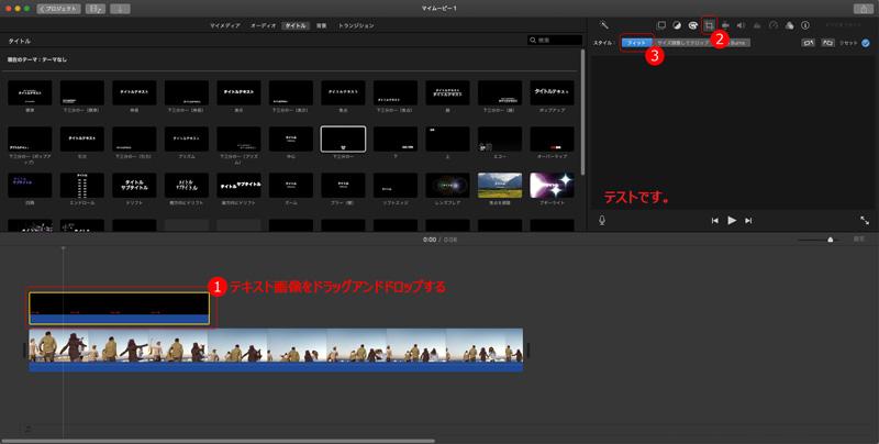 iMovieで簡単に行う文字入れ設定の方法