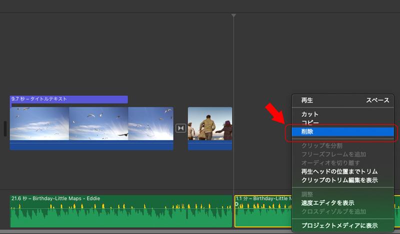 iMovie(Mac版)で音楽・動画の音声を編集する方法