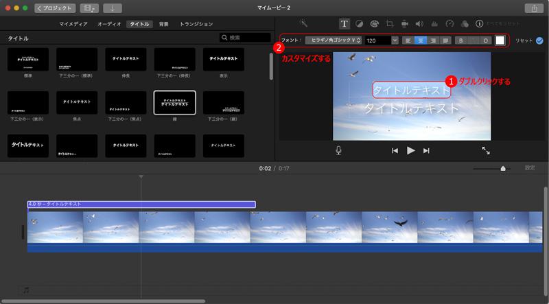 iMovie(Mac版)で簡単タイトル編集