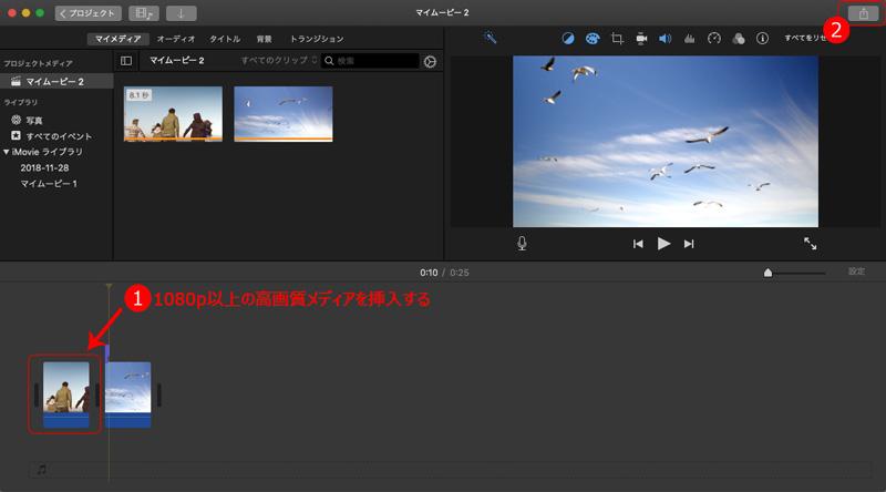 iMovieで書き出しや保存ができない場合の簡単な対処法