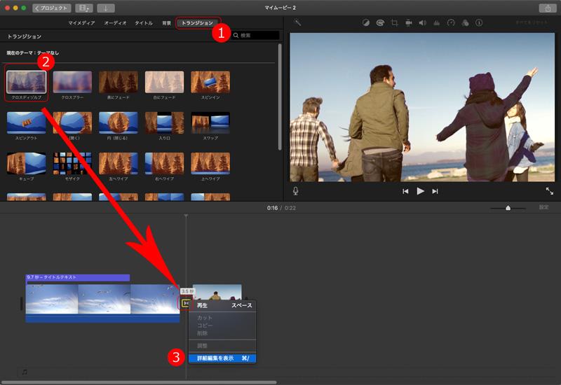 iMovie(Mac版)使い方