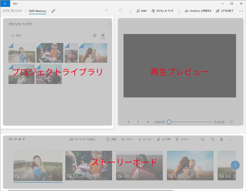 スライドショー編集画面