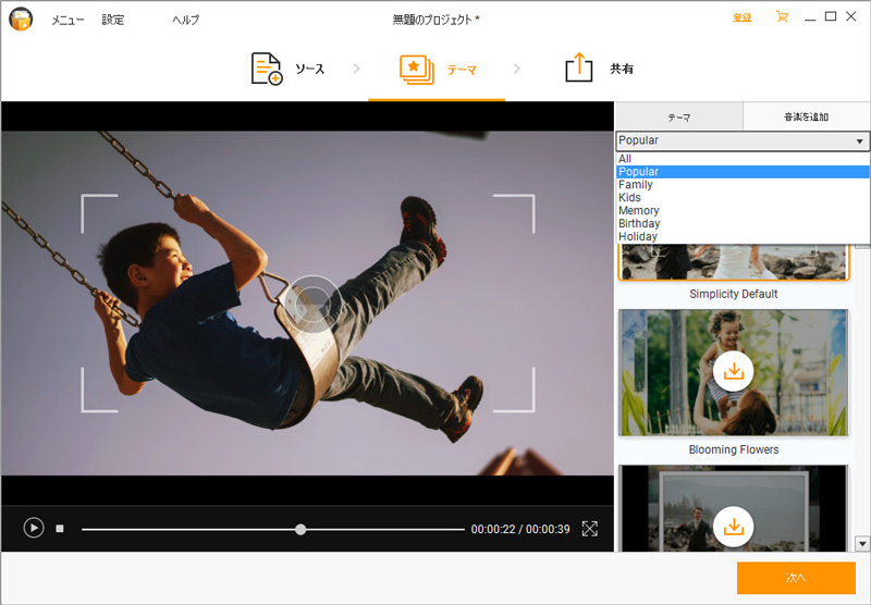 スライドショー作成ソフト-Fotophire MySlide