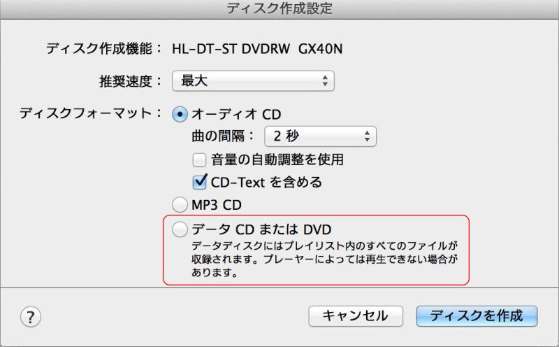 2018年版おすすめのMac用のDVD作成ソフトの紹介-iTunes