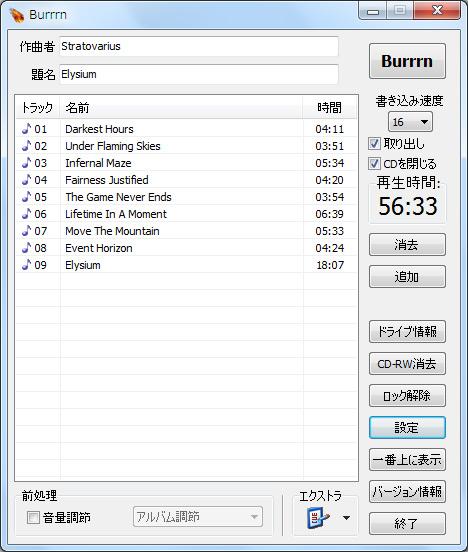 人気のMP3をCDへの書き込みソフトBurrrn