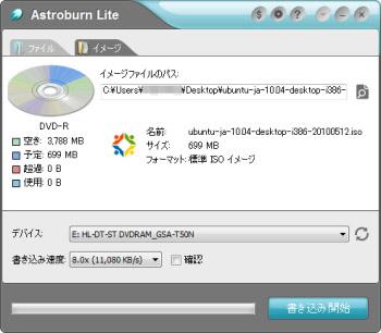 無料ブルーレイ作成ソフト-Astroburn Lite
