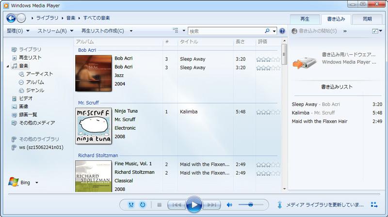 無料で利用できるCD焼くソフトWindows Media Player