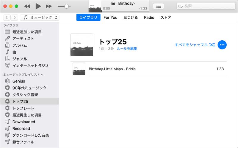 音楽データをオーディオcdに書き込みをするおすすめソフト-iTunes