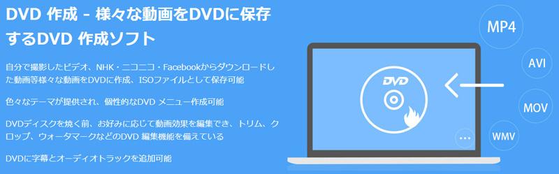 フリーまたは有料のDVDライティングソフトの紹介(Windows・Mac)