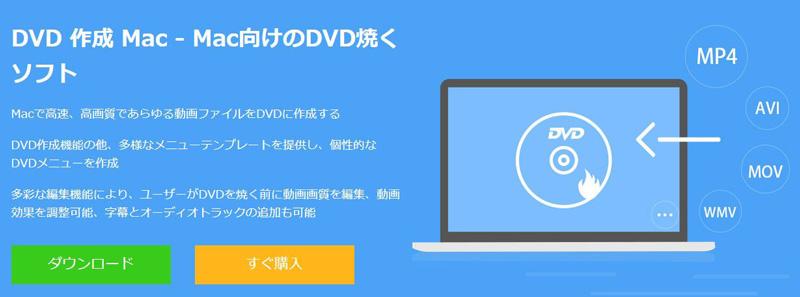 Mac用ブルーレイ書き込みソフト-Aiseesoft DVD作成