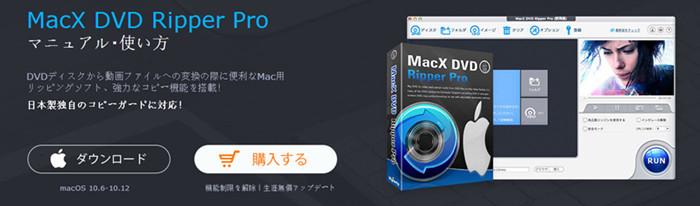 Mac用ブルーレイ書き込みソフト-MacX DVD Ripper