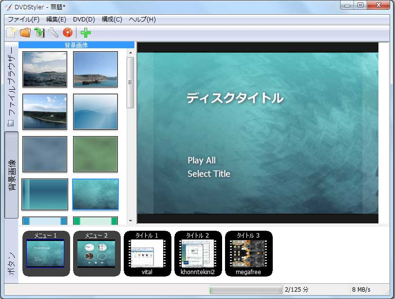 Mac用ブルーレイ書き込みソフト-DVDStyler