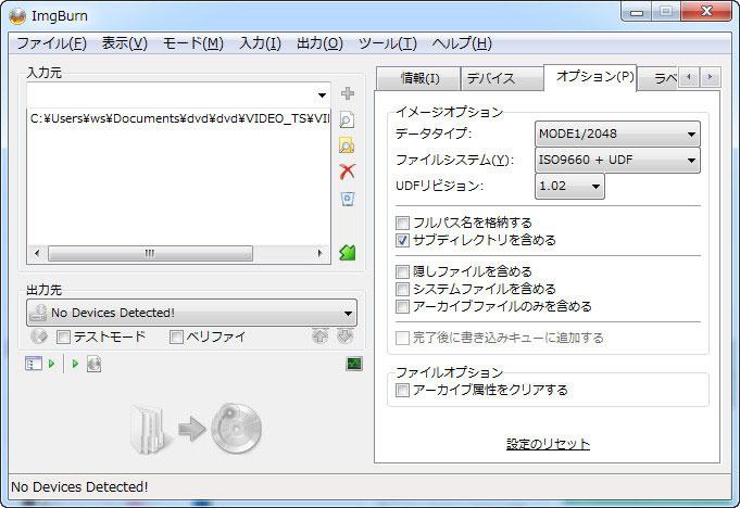 Windows 10用のDVD焼くソフト ImgBurn