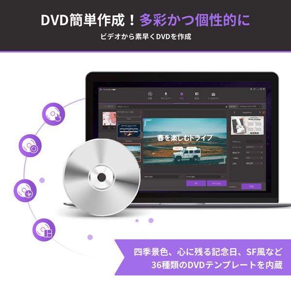 Windows 10用のDVD焼くソフト-スーパーメディア変換!