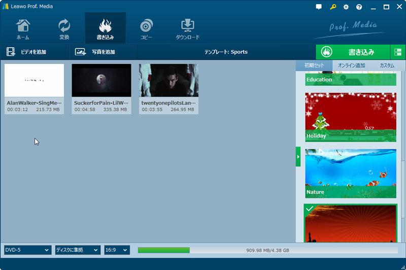 Windows10用Blu-Ray焼く・ブルーレイ書き込みフリーソフトTOP5-Leawo blu-ray copy