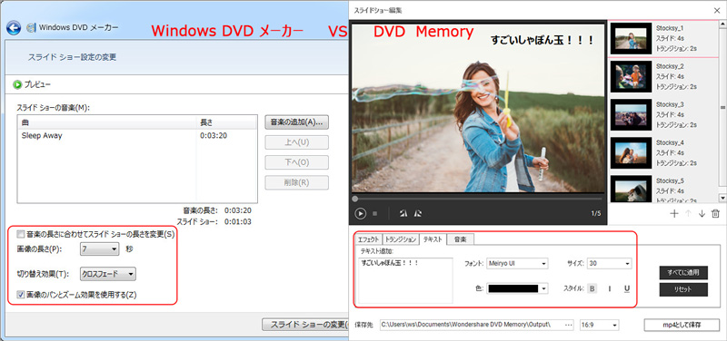 DVD メーカーとdvd memoryの比較