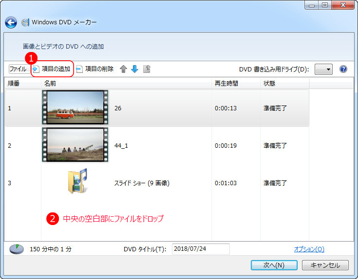 windows dvd makerへ動画ファイルの読み込み