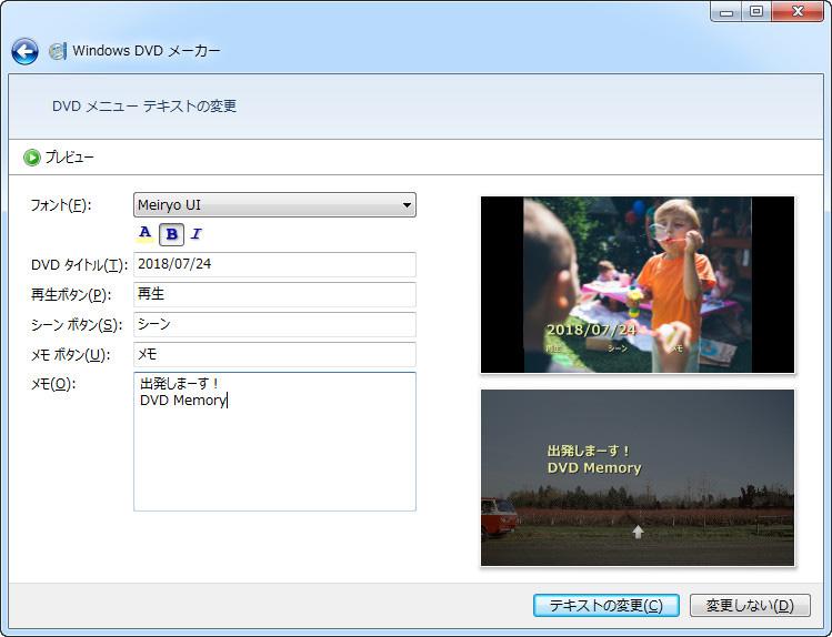 DVDオーサリングソフト:Windows DVD メーカー