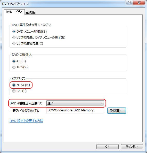 Windows DVD メーカー
