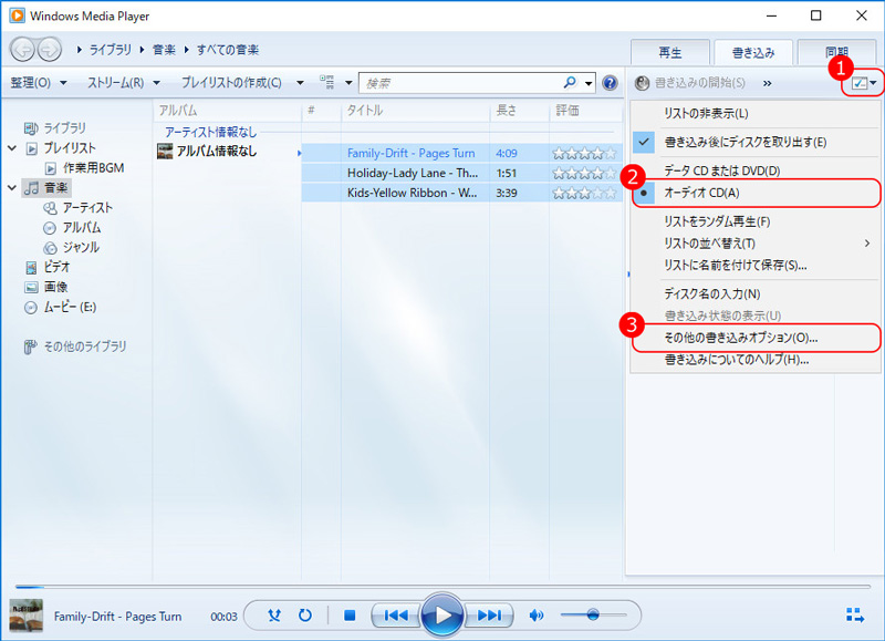 Windows Media PlayerでCDの書き込み方法