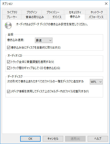 Windows Media PlayerでCDの書き込みオプション