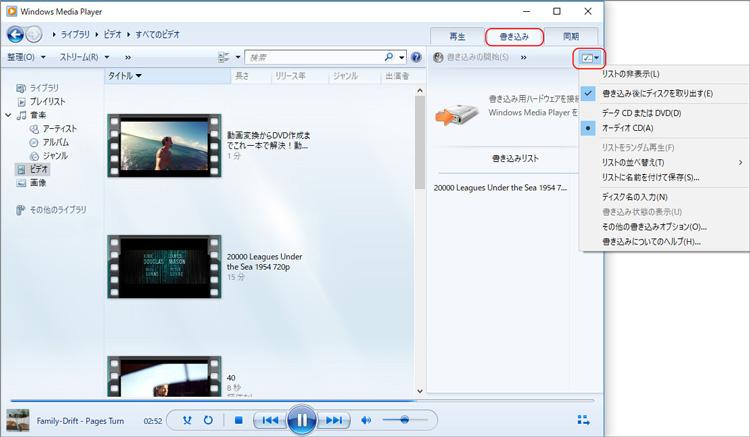 Windows Media Playerの便利な機能:ディスク書き込み