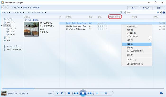 Windows Media Playerの便利な機能:音楽情報の編集