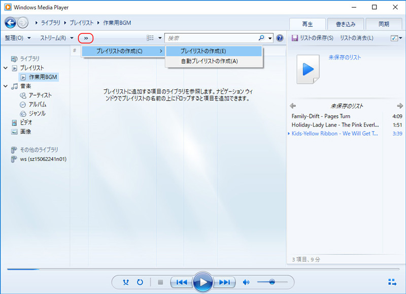 Windows Media Playerの便利な機能:プレイリストの作り方
