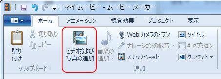 Windows ムービーメーカー dvdの焼き方-動画の読み込み