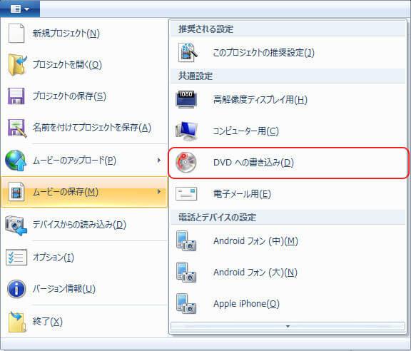 Windows ムービーメーカー dvdの焼き方-動画をDVDへ書き込み