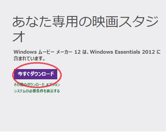 windows movie makerのダウンロード