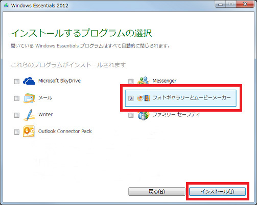 windows movie makerのインストール