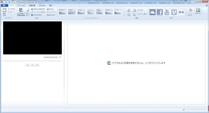 Windows ムービーメーカー画面