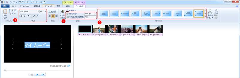 windows moive makerでスライドショーにテキストを追加する