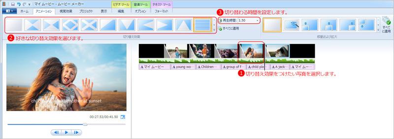 スライドショー作成ソフトWindows moive maker
