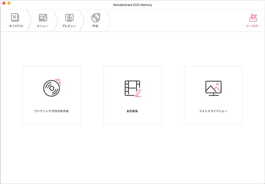 DVD Memoryで動画を編集する方法-ツールボックス