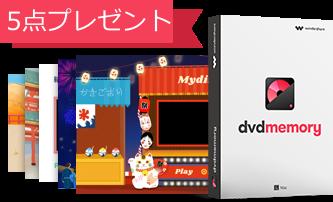 dvd memoryテンプレートキャンペーン